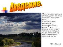 Презентация на тему Реферат по географии Сергеева Д С Волга  3 Меня очень заинтеесовала эта тема