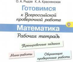 Н ш классный d ВПР Контрольный диктант Главный певец Результаты 1586