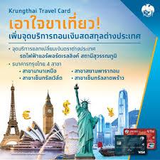 Krungthai Care - Krungthai Travel Card เอาใจขาเที่ยว!...