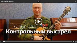 Контрольный Выстрел От anna news  Контрольный Выстрел От 22 09 2017 anna news