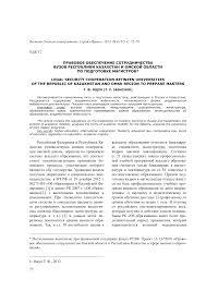Правовое обеспечение сотрудничества вузов Республики Казахстан и  Показать еще