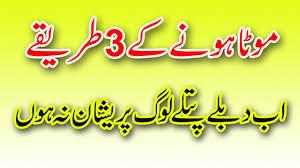 Pin On Healthy Food In Urdu