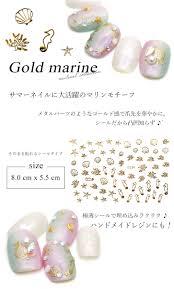 ネコポス送料無料ネイルシール ゴールドマリンシール G154 ネイル