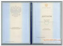 Купить технический диплом в Москве Заказать технический диплом в Москве