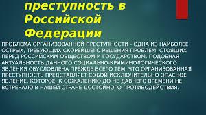 Организованная преступность в РФ презентация онлайн Организованная преступность в Российской Федерации