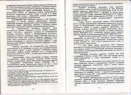 Упадышев Н В История исправительно трудовых лагерей в  Скачать
