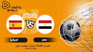 بث مباشر مباراة مصر وإسبانيا في أولمبياد طوكيو - YouTube