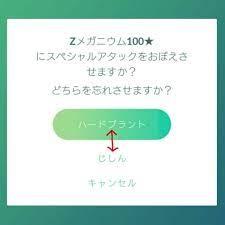 ポケモン go レガシー 技