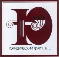 Юридический Факультет ЧелГУ ВКонтакте Юридический Факультет ЧелГУ