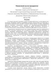 Финансовый анализ предприятия docsity Банк Рефератов Финансовый анализ предприятия конспект Экономика