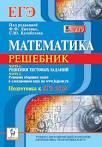 задачник 3000 задач по математике огэ решения стр 96