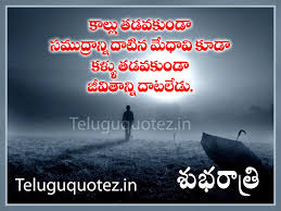 Teluguquotezin Good Nyt Telugu Quotes Good Night Quotes In