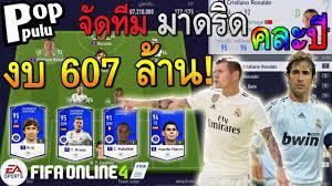 FIFA Online 4 จัดทีม เรอัลมาดริด คละปี งบ 607 ล้าน นำทัพโดย Raul,T. Kroos -  YouTube