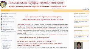Дистанционное обучение в ТОГУ Помощь с тестами в личном кабинете  Официальный сайт и личный кабинет ТОГУ
