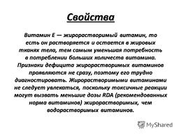 Презентация на тему Витамин Е токоферол e e e  2 Свойства