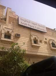 فَلَّة الرياض - الجامعة العربية المفتوحة