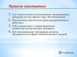 Презентация на тему Выпускная квалифицированная работа Тема  5 Правила