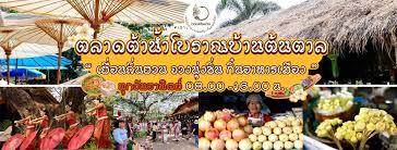 ตลาดต้าน้ำโบราณบ้านต้นตาล - หน้าหลัก | Facebook