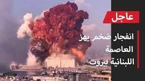 لبنان اليوم   انفجار ضخم يهز العاصمة اللبنانية بيروت  اخبار لبنان   بيروت  اليوم
