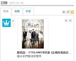 Kkbox Hong Kong Chart Lee Hongkis Ost For The Heirs Ranks 1st On Taiwan And