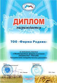 Наши заслуги Диплом за активное участие В Международном форуме выставке КАЗАХСТАН РОССИЯ Приграничное сотрудничество регионов