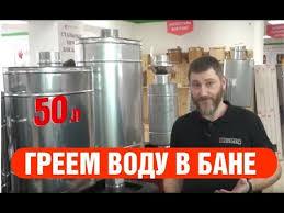 Печь для бани с баком для воды. Как организовать нагрев воды в ...