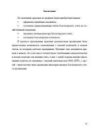 Отчет по практике Управление персоналом в организации на заказ Отчет по практике управление персоналом в организации с дневником
