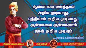 Swami Vivekananda Quotes Tamil Swami Vivekananda Image Hd Free