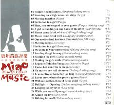 Cd Song List Dimen Dong Eco Museum Home