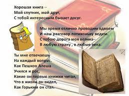 Презентация на тему Твой добрый друг книга Пословицы Испокон  6 Хорошая
