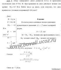 Лагутина Ж П Физика Задания к практическим занятиям Форум  Прикрепления