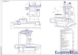 Курсовая разработка конструкции многооперационного станка МАФ  Чертеж кронштейн деталь Чертеж общий вид станка модели 2А622 МФ2