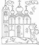 Раскраска по православию
