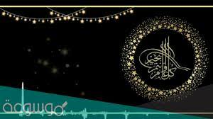 عبارات عيد اضحى مبارك وعساكم من عواده 2021 – موسوعة نت