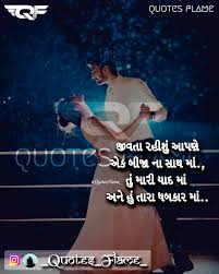 At Quotesflame Poetic Quotes ધબકર મ At