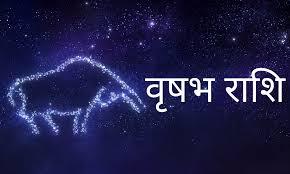 वृषभ मासिक राशिफल फरवरी 2021, Vrishabh Masik Rashifal February 2021 In Hindi