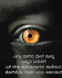 Kannadadakanda ಕನನಡದ ಕದ ಕವನ At Allaboutgireesh