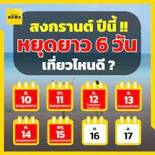 Sneak out หนีเที่ยว - 💃 ทุกคนนนน #สงกรานต์ปีนี้ หยุดยาว 6 วัน 📆 10-15  เม.ย. นี้ แต่งดเล่นน้ำ สาดน้ำนะจ๊ะ 🚘 เตรียมแพลนทริปด่วนเลย เที่ยวไหนดีนะ?  . 📣 #เตรียมเที่ยวกันยังทุกคนนนนน... สงกรานต์ปีนี้ มติ ครม.  เขาประกาศมาแล้วว่า ให้เป็นวันหยุดราชการ หยุด ...