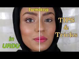 eye makeup tips tricks in urdu