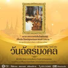วันที่ 5 พฤษภาคม วันฉัตรมงคล 💛  ในรัชกาลพระบาทสมเด็จพระปรมินทรมหาภูมิพลอดุลยเดช ซึ่งเป็นรัชกาลที่ 9 🙏 .  พระราชพิธีฉัตรมงคลจัดขึ้นทุกวันที่ 5 พฤษภาคม  เพราะทรงประกอบพระราชพิธีบรมราชาภิเษกเมื่อวันที่ 5 พฤษภาคม พ.ศ. 2493 ✨ ....  - อีซูซุศาลาเชียงใหม่ ...