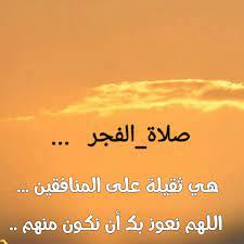 صلاة الفجر | Teachings, Beliefs, Ask for help