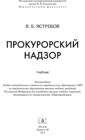 Прокурорский надзор Ястребов В Б