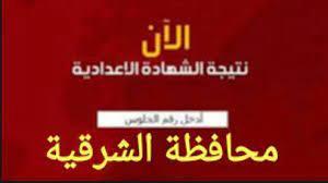 نتيجة الصف الثالث الاعدادي برقم الجلوس 2021 محافظة الشرقية رابط نتيجه  الشهاده الاعداديه - موجز مصر
