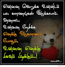 75 Sad Love Quotes In Tamil For Husband Life Quotes