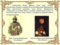 Презентация Пётр Биография Петра класс Великие  Скачать материал с su