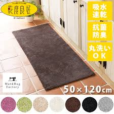 dry times good kitchen mat low pair approximately 50 cm x 120 cm water
