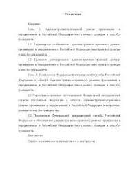 Въезд выезд транзитный проезд через территорию РФ иностранных  Правовые основы проживания и передвижения в РФ иностранных граждан и лиц без гражданства диплом 2010 по