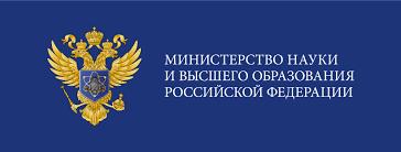 Министерство науки и высшего образования Российской Федерации updated their  cover... - Министерство науки и высшего образования Российской Федерации