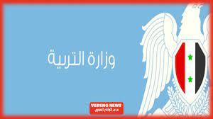 قرار من وزارة التربية السورية بشأن الطلاب القادمين من خارج سوريا –  Vedeng/الصدى