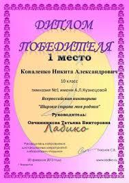 Образцы дипломов и сертификатов Ладико Диплом победителя 1 Диплом победителя 2 Сертификат участника 1